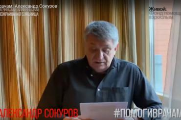 Какции «Помоги врачам» присоединился Александр Сокуров