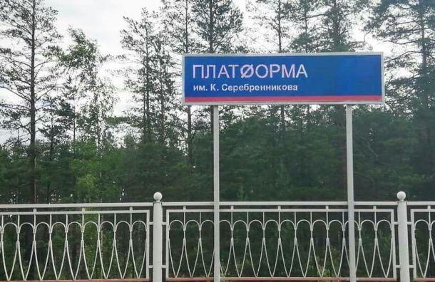 Платформа имени Кирилла Серебренникова появилась вЛенобласти