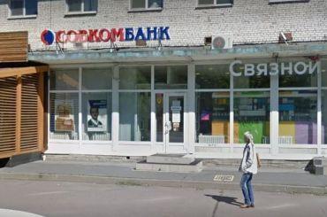Возбуждено уголовное дело после ограбления банка наВетеранов