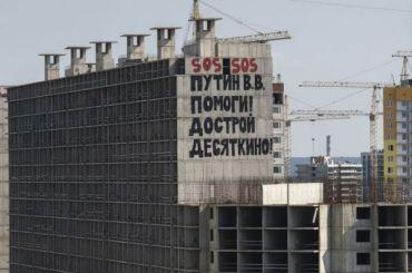 Дольщики написали Путину эсэмэску на20-м этаже