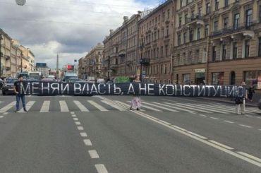 Активисты перекрыли Невский проспект, протестуя против поправок вконституцию
