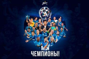 «Зенит» второй раз подряд стал чемпионом России