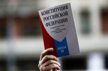 «Конституция президента Российской Федерации»