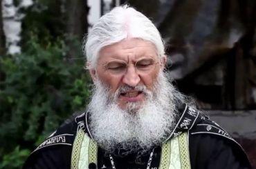 Схиигумена Сергия оштрафовали на90 тысяч рублей