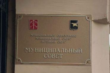 Прокурор подал иск кмуниципальному советуМО «Литейный округ»