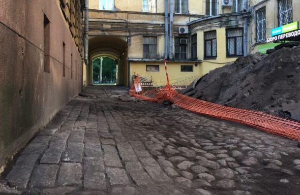Старинное мощение двора Дома Семенова петербуржцы расчистили вручную