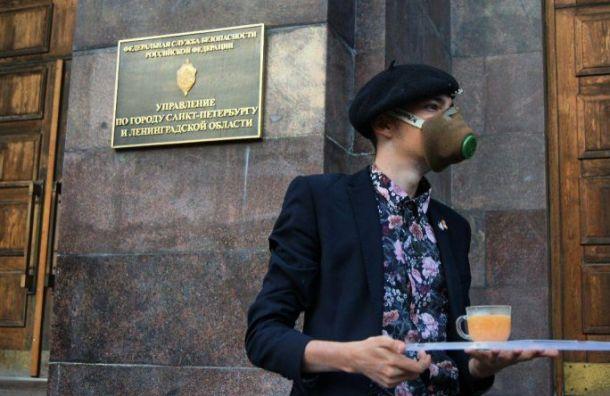 Петербургский активист принес кзданию ФСБ «ядовитый» чай