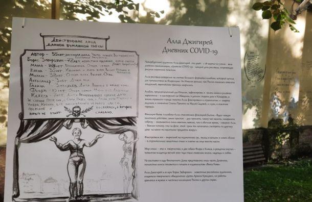 «Дневник COVID-19» Аллы Джигирей— всаду Фонтанного дома