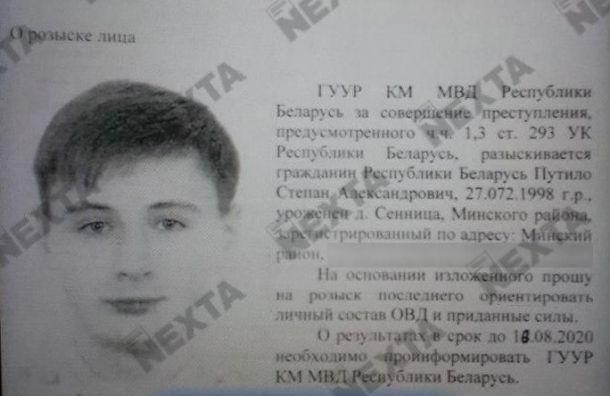 МВД Белоруссии завело уголовное дело насоздателя Telegram-канала Nexta