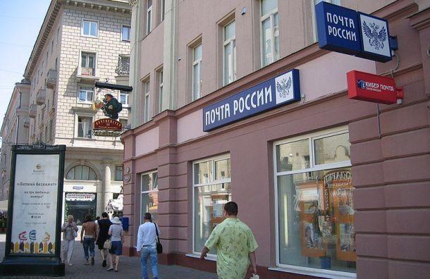 Начальница отделения почты вПетербурге присваивала зарплаты «мертвых душ»