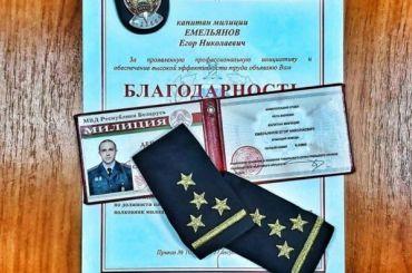 «Милиция снародом»: капитан милиции изБелоруссии ушел вотставку