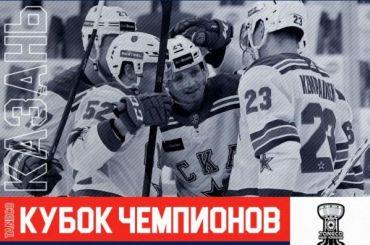 СКА обыграл «Салават Юлаев» напредсезонном турнира «Кубок чемпионов»