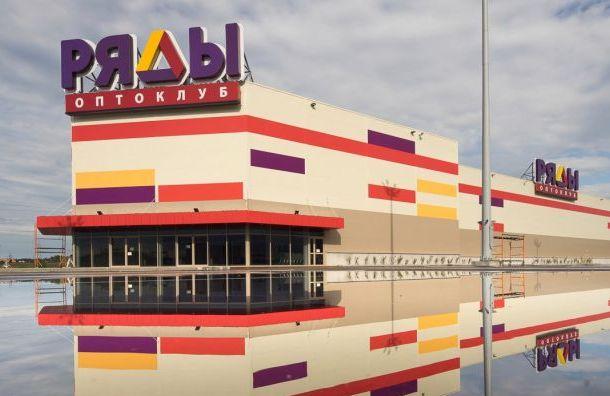 Гипермаркеты оптоклубов «Ряды» закроют вПетербурге с14сентября