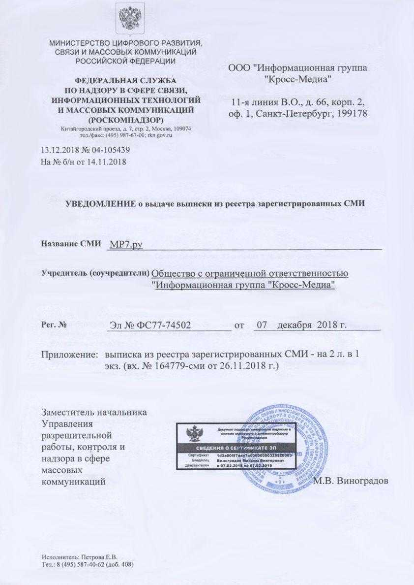 Свидетельство о регистрации СМИ_МР7.ру.jpg