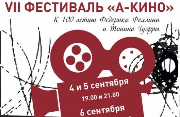 Фестиваль «А-кино» посвятили столетию Феллини иГуэрры