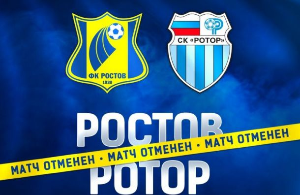 Матч «Ростов»— «Ротор» несостоится из-за коронавируса