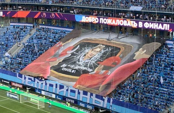 Футбольного фаната оштрафовали забаннер «BLACK MIRRIR EPISODE #1»