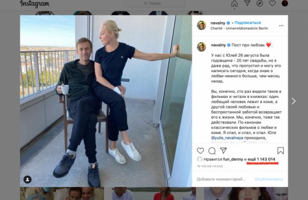 Пост Навального оего жене набрал миллион лайков