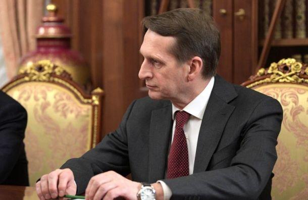 Нарышкин: Намомент вылета изстраны ворганизме Навального небыло ядов