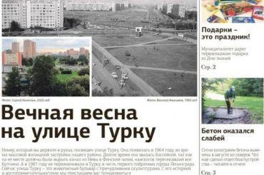 Купчинская газета отметила день рождения Летова отсылками кего песням