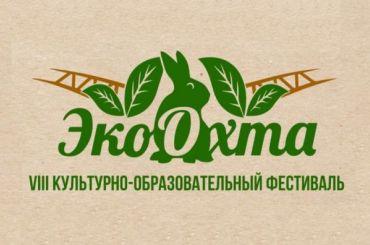 Фестиваль «ЭкоОхта» стартует 5сентября