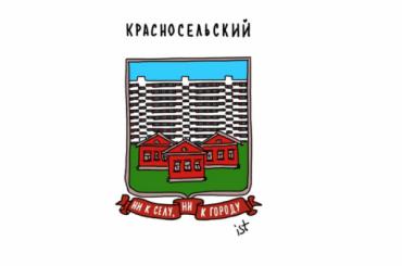 Урайонов Петербурга появились шуточные гербы