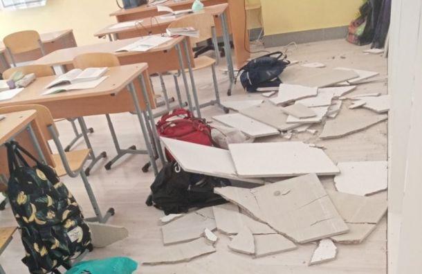 Посреди урока вшколе Красносельского района обрушился потолок