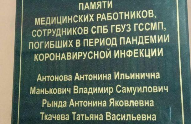 Таблички сименами погибших отCOVID-19 медиков появились вбольницах Петербурга