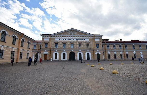Монетный двор вПетербурге отреставрируют вследующем году
