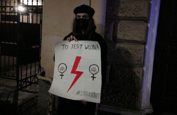 Петербуржцы пикетировали консульство Польши из-за запрета нааборты