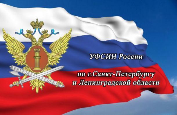 УФСИН приостановила личный прием граждан с26октября
