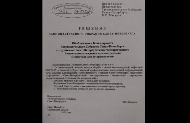Единороссы благодарят начальника Госпиталя для ветеранов войн