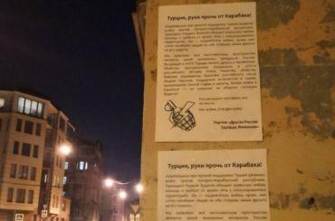 Другороссов задержали вПетербурге залистовки против турецкой агрессии вЗакавказье