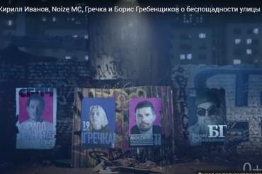 NoizeMC иГребенщинков снялись вролике «Ночлежки» обездомности
