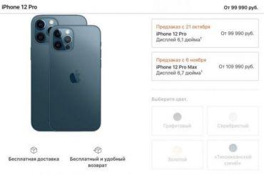 Apple презентовала новые модели iPhone споддержкой 5G