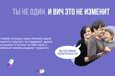 Кампания «Втвоих силах жить» поддержит ВИЧ-положительных россиян