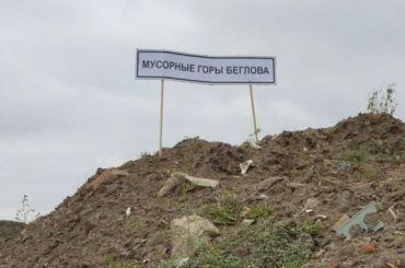 Незаконную свалку наберегу Финского залива назвали «мусорными горами Беглова»