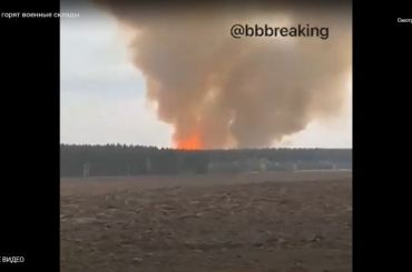 Взрывы боеприпасов под Рязанью напугали местных жителей