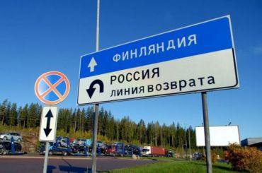 Российские пограничники непускают петербуржцев вФинляндию
