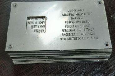 Петербургский депутат нашел пропавшие таблички «Последнего адреса»