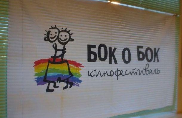 ЛГБТ-кинофестиваль «Бок обок» наказали занарушение социальной дистанции