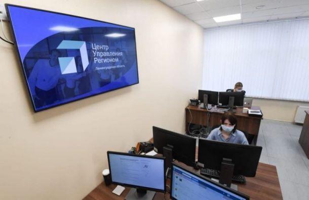 Петербуржцы смогут общаться свластями через Центр управления регионом