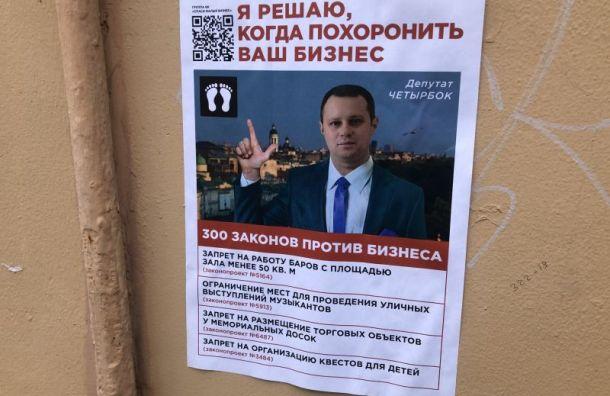 «Решаю, когда похоронить ваш бизнес»: изображение Четырбока нашли наВасильевском