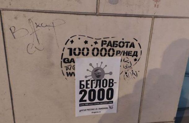 «Беглов— 2000»: Другороссы расклеили листовки слицом губернатора накоронавирусе