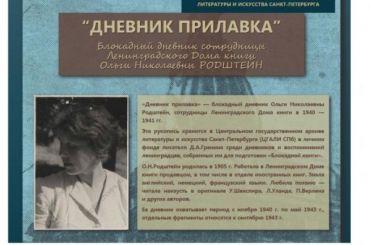 Блокадный дневник изДома книги стал доступен онлайн