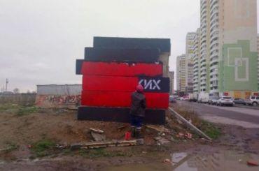 Инсталляцию изневыполненных властями обещаний вШушарах уничтожили