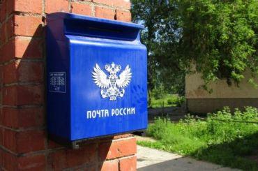 ФАС возбудила дело против «Почты России» из-за надбавок зауслуги