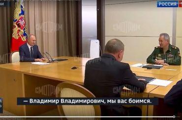 Шойгу: «Владимир Владимирович, мывас боимся»