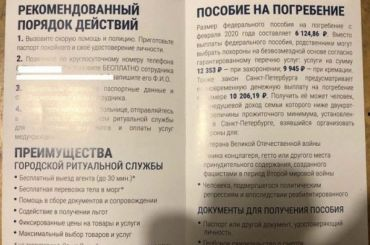 Петербуржцам рассылают методички позахоронениям