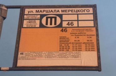 Цивилев нашел ошибку вуказателе наостановке «Улица Маршала Мерецкова»